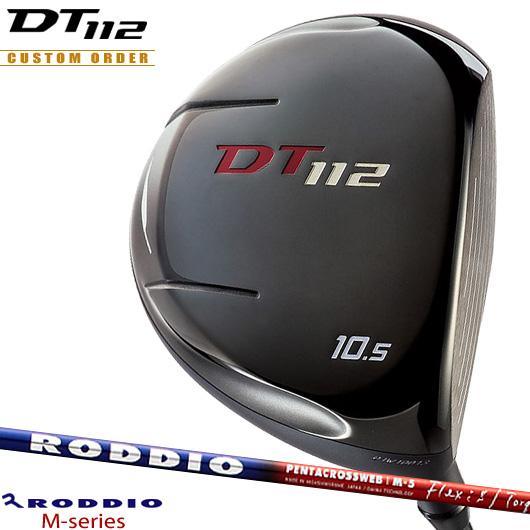 フォーティーン DT112 ドライバー 特注品RODDIO M シャフト装着仕様#カスタムオーダー#特注#FOURTEEN/DT-112/DT112#ロッディオMシリーズ