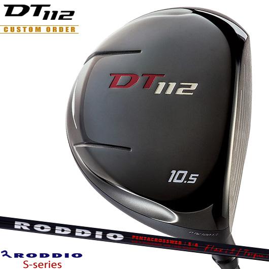 フォーティーン DT112 ドライバー 特注品RODDIO S シャフト装着仕様#カスタムオーダー#特注#FOURTEEN/DT-112/DT112#ロッディオSシリーズ