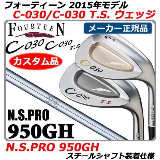 【新品】【送料無料】【2015年モデル】日本正規品・メーカー正規カスタムフォーティーン C-030/C-030 T.S. ウェッジFOURTEEN C030/C030TS WEDGE・N.S.PRO950GHスチールシャフト装着仕様(NSプロ950GH)