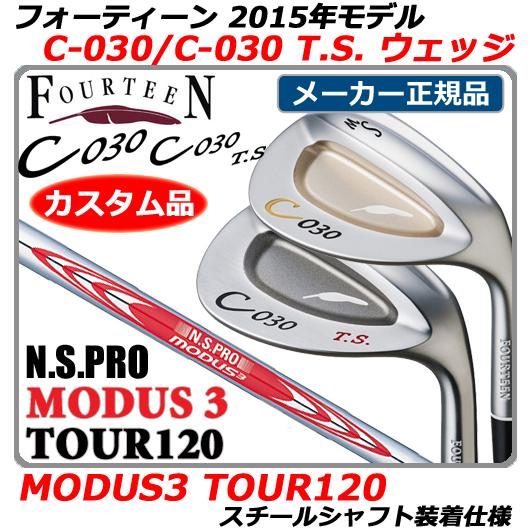【新品】【送料無料】【2015年モデル】日本正規品・メーカー正規カスタムフォーティーン C-030/C-030 T.S. ウェッジFOURTEEN C030/C030TS WEDGE・N.S.PRO MODUS3 TOUR120シャフト装着仕様(NSプロ モーダス3 ツアー120)