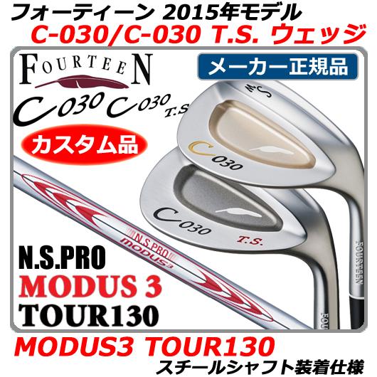 【新品】【送料無料】【2015年モデル】日本正規品・メーカー正規カスタムフォーティーン C-030/C-030 T.S. ウェッジFOURTEEN C030/C030TS WEDGE・N.S.PRO MODUS3 TOUR130シャフト装着仕様(NSプロ モーダス3 ツアー130)