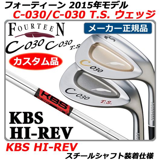 【新品】【送料無料】【2015年モデル】日本正規品・メーカー正規カスタムフォーティーン C-030/C-030 T.S. ウェッジFOURTEEN C030/C030TS WEDGE・KBS Hi-Rev スチールシャフト装着仕様(KBSHiRevスチールシャフト)