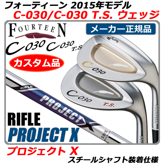 【新品】【送料無料】【2015年モデル】日本正規品・メーカー正規カスタムフォーティーン C-030/C-030 T.S. ウェッジFOURTEEN C030/C030TS WEDGE・PROJECT X スチールシャフト装着仕様(ライフル プロジェクトX)