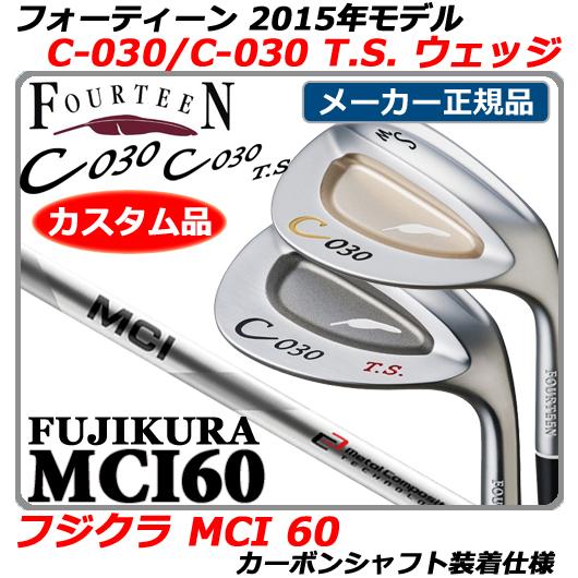 【新品】【送料無料】【2015年モデル】日本正規品・メーカー正規カスタムフォーティーン C-030/C-030 T.S. ウェッジFOURTEEN C030/C030TS WEDGE・FUJIKURA MCI60 カーボンシャフト装着仕様(フジクラ MCI 60 エムシーアイ)