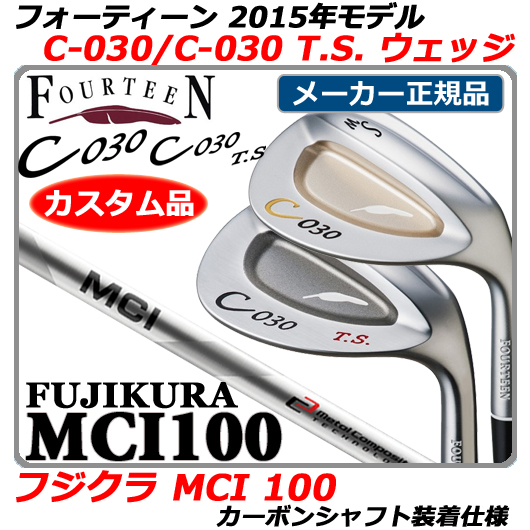 【新品】【送料無料】【2015年モデル】日本正規品・メーカー正規カスタムフォーティーン C-030/C-030 T.S. ウェッジFOURTEEN C030/C030TS WEDGE・FUJIKURA MCI100 カーボンシャフト装着仕様(フジクラ MCI 100 エムシーアイ)