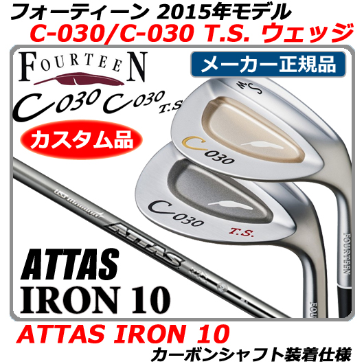 【新品】【送料無料】【2015年モデル】日本正規品・メーカー正規カスタムフォーティーン C-030/C-030 T.S. ウェッジFOURTEEN C030/C030TS WEDGE・アッタス アイアン10 シャフト装着仕様(ATTASIRON10)