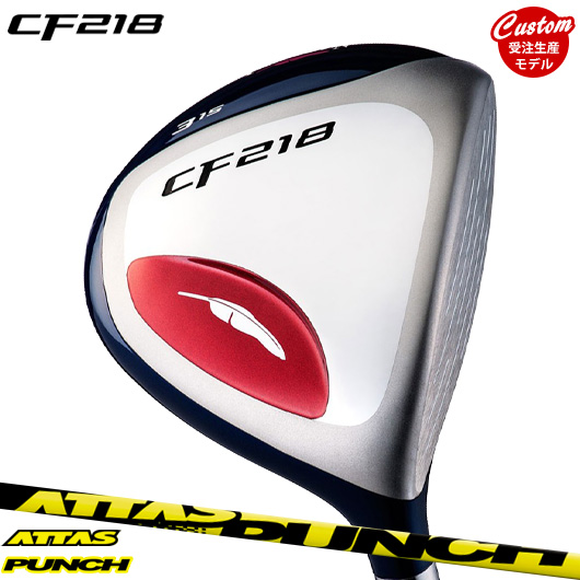 フォーティーン CF218 フェアウェイウッド 特注品ATTAS PUNCH シャフト装着仕様#カスタムオーダー#特注#FOURTEEN/CF-218/CF218#アッタパンチ/ATTAS8