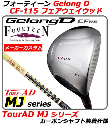 【新品】【送料無料】【2014年モデル】日本正規品・メーカー正規カスタムフォーティーン ゲロンディーCF115 フェアウェイウッドFOURTEEN GelongD CF-115・2W/3W/5W/7W/9W・TourAD MJ シリーズシャフト装着仕様(グラファイトデザインツアーADMJ)