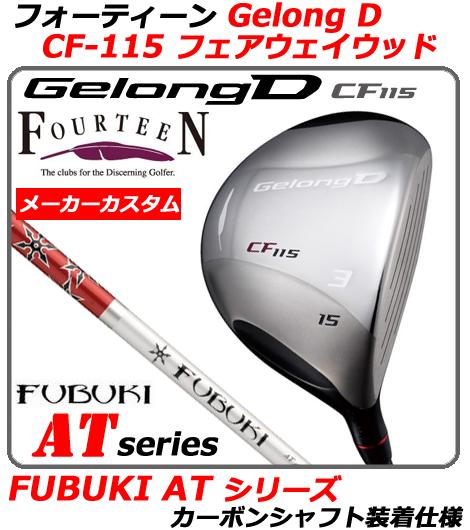 【新品】【送料無料】【2014年モデル】日本正規品・メーカー正規カスタムフォーティーン ゲロンディーCF115 フェアウェイウッドFOURTEEN GelongD CF-115 FW・2W/3W/5W/7W/9W・FUBUKI AT シリーズシャフト装着仕様(ミツビシフブキAT)
