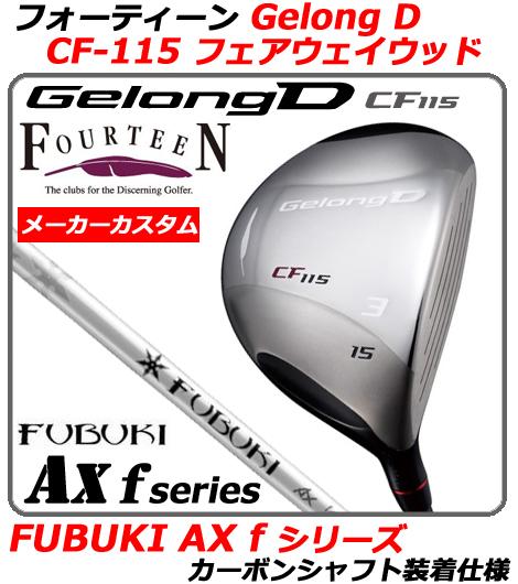 【新品】【送料無料】【2014年モデル】日本正規品・メーカー正規カスタムフォーティーン ゲロンディーCF115 フェアウェイウッドFOURTEEN GelongD CF-115 FW・2W/3W/5W/7W/9W・FUBUKI Ax FW シリーズシャフト装着仕様(ミツビシフブキアックス)