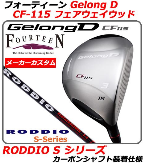 【新品】【送料無料】【2014年モデル】日本正規品・メーカー正規カスタムフォーティーン ゲロンディーCF115 フェアウェイウッドFOURTEEN GelongD CF-115 FW・2W/3W/5W/7W/9W・RODDIO Sシリーズ シャフト装着仕様(ロッディオS)