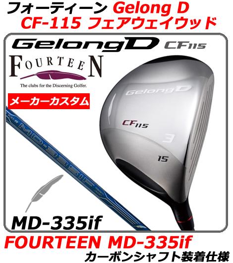 【新品】【送料無料】【2014年モデル】日本正規品・メーカー正規カスタムフォーティーン ゲロンディーCF115 フェアウェイウッドFOURTEEN GelongD CF-115 FW・2W/3W/5W/7W/9W・MD-335if 純正カーボン シャフト装着仕様