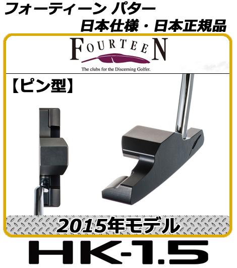 【新品】【送料無料】【2015モデル】フォーティーン HK-1.5 パター34.5インチ[FOURTEENHK1.5PT]