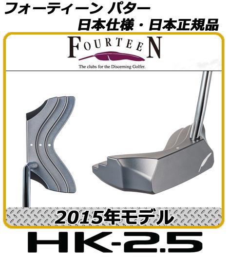 【新品】【送料無料】【2015モデル】フォーティーン HK-2.5 パター34.5インチ[FOURTEENHK2.5PT]