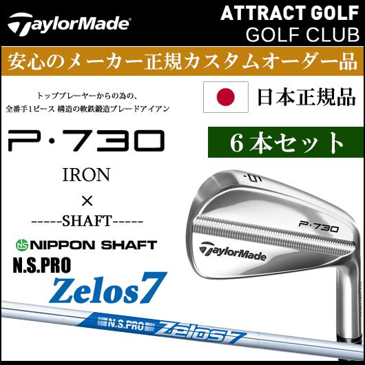 【新品】【送料無料】【メーカー正規カスタム品】テーラーメイド P730 アイアン6本セット (#5-#9,PW)N.S.PRO Zelos7 シャフト装着仕様[TaylorMade/P730アイアンIRON][日本シャフト/NSプロゼロス7]