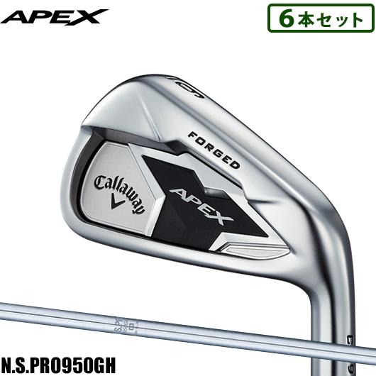キャロウェイ APEX アイアン6本セット (#5-#9,PW)N.S.PRO950GH シャフト装着仕様#Callaway/エイペックスアイアン/右打ち用#日本シャフト/NSプロ950GH