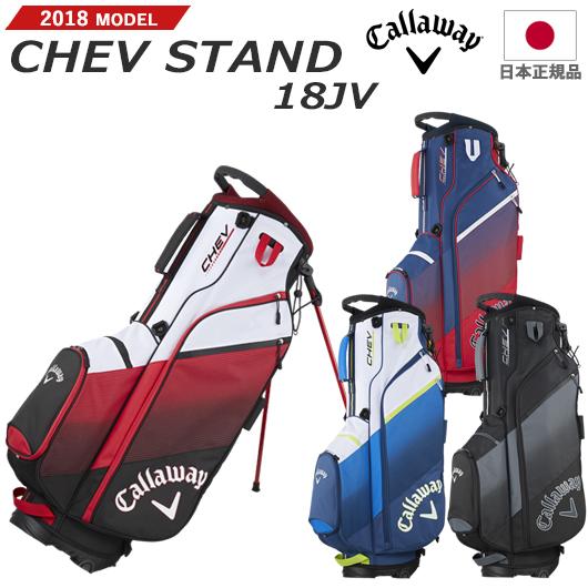 【新品】【送料無料】【日本正規品】キャロウェイ CHEV STAND 18JV キャディバッグ サイズ:9.5型/2.5kg 年式:2018年モデル[Callawayキャロウェイシェブスタンド18JV]
