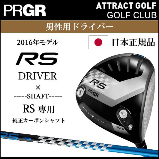 【新品】【送料無料】【日本正規品】プロギア 2016 RS ドライバーRS 純正カーボンシャフト装着仕様[PRGR/RSDRIVER/PRGRRS]