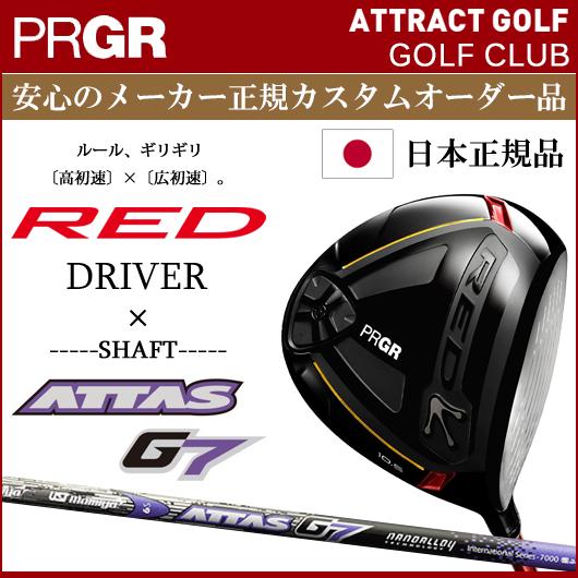 【新品】【送料無料】【メーカー正規カスタム品】プロギア RED ドライバー 特注品ATTAS G7 シャフト装着仕様[PRGR/レッドDRIVER/PRGR赤ギリギリ][アッタスジーセブンG7]