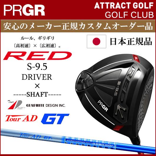 【新品】【送料無料】【メーカー正規カスタム品】プロギア RED S-9.5 ドライバー 特注品TourAD GT シャフト装着仕様[PRGR/レッドST9.5ロング/PRGR赤ギリギリ][グラファイトデザインツアーADGT]