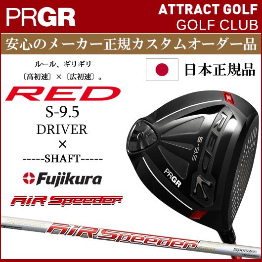 【新品】【送料無料】【メーカー正規カスタム品】プロギア RED S-9.5 ドライバー 特注品AiR Speeder シャフト装着仕様[PRGR/レッドST9.5ロング/PRGR赤ギリギリ][フジクラエアースピーダー]