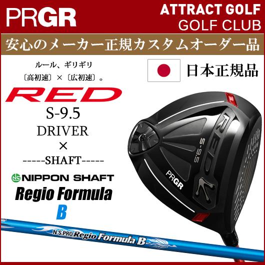 【新品】【送料無料】【メーカー正規カスタム品】プロギア RED S-9.5 ドライバー 特注品N.S.PRO Regio Formula B シャフト装着仕様[PRGR/レッドST9.5ロング/PRGR赤ギリギリ][レジオフォーミュラB]