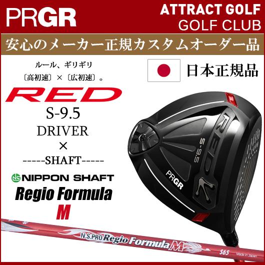【新品】【送料無料】【メーカー正規カスタム品】プロギア RED S-9.5 ドライバー 特注品N.S.PRO Regio Formula M シャフト装着仕様[PRGR/レッドST9.5ロング/PRGR赤ギリギリ][レジオフォーミュラM]