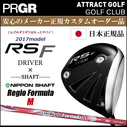 【新品】【送料無料】【メーカー正規カスタム品】プロギア RS F 2017 ドライバーN.S.PRO Regio Formula M シャフト装着仕様[PRGR/RSDRIVER/PRGRRSF][レジオフォーミュラM]