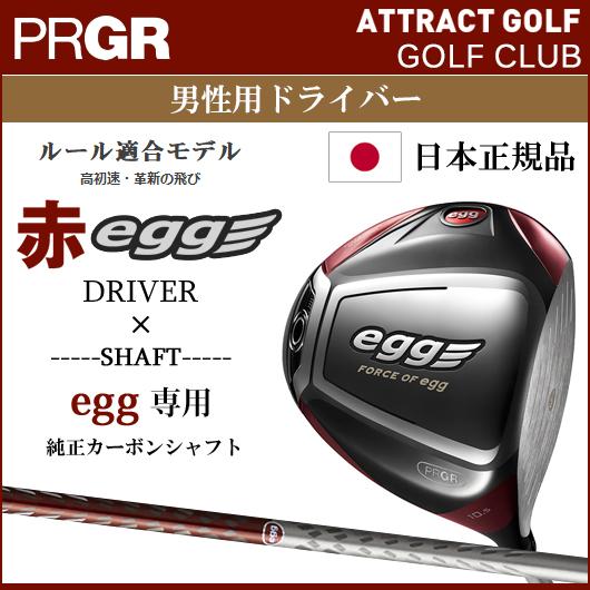 【新品】【送料無料】【日本正規品】プロギア 赤 egg ドライバーegg 純正カーボンシャフト装着仕様[PRGR/エッグDRIVER/PRGREGGDR]