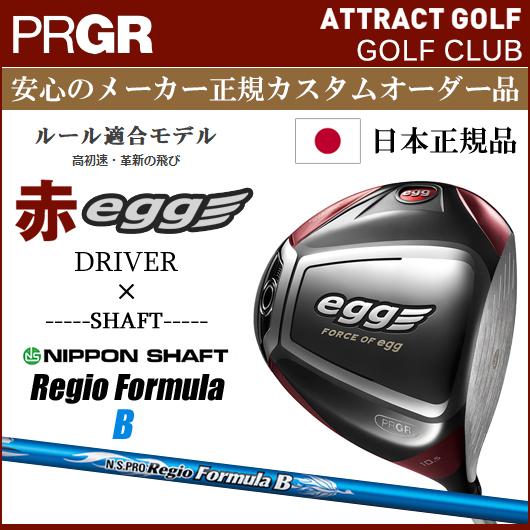 【新品】【送料無料】【メーカー正規カスタム品】プロギア 赤 egg ドライバーN.S.PRO Regio Formula B シャフト装着仕様[PRGR/エッグDRIVER/PRGREGGDR][レジオフォーミュラB]