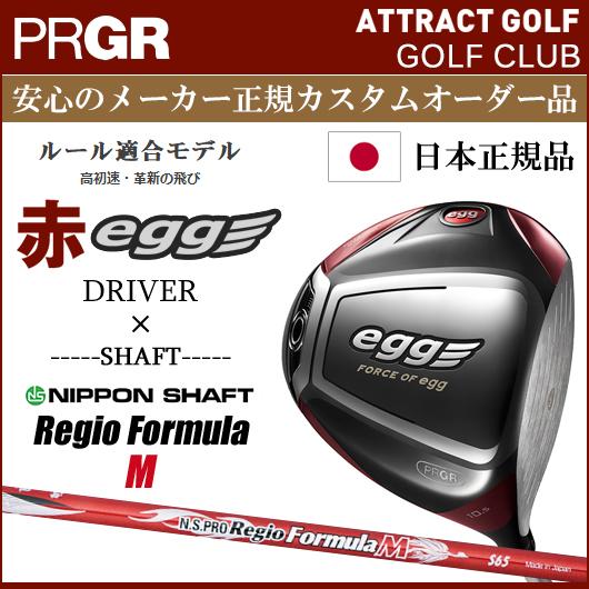 【新品】【送料無料】【メーカー正規カスタム品】プロギア 赤 egg ドライバーN.S.PRO Regio Formula M シャフト装着仕様[PRGR/エッグDRIVER/PRGREGGDR][レジオフォーミュラM]