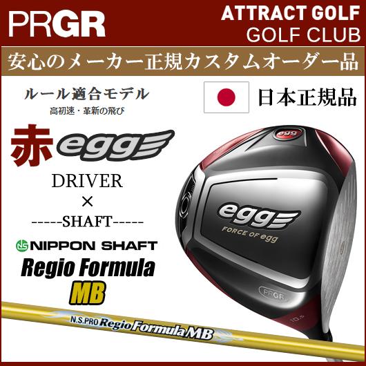 【新品】【送料無料】【メーカー正規カスタム品】プロギア 赤 egg ドライバーN.S.PRO Regio Formula MB シャフト装着仕様[PRGR/エッグDRIVER/PRGREGGDR][レジオフォーミュラMB]
