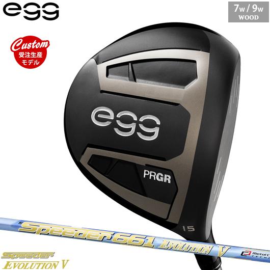 【カスタム】プロギア NEW egg フェアウェイウッド (7w/9w)Speeder EVOLUTION V シャフト装着仕様#PRGR#ニューエッグFW#スピーダーエボリューション5