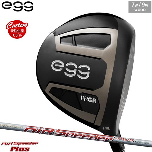 【カスタム】プロギア NEW egg フェアウェイウッド (7w/9w)AiR Speeder PLUS シャフト装着仕様#PRGR#ニューエッグFW#エアースピーダープラス