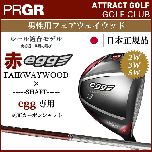 【新品】【送料無料】【日本正規品】プロギア 赤 egg フェアウェイウッドegg 純正カーボンシャフト装着仕様[PRGR/エッグFW/PRGREGGFW]