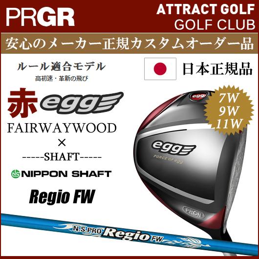 【新品】【送料無料】【メーカー正規カスタム品】プロギア 赤 egg フェアウェイウッドN.S.PRO Regio Formula FW シャフト装着仕様[PRGR/エッグFW/PRGREGGFW][NSプロレジオFW]