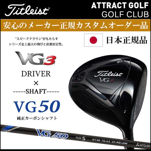 【新品】【送料無料】【メーカー正規カスタム品】タイトリスト New VG3 ドライバー 特注品VG50 カーボンシャフト装着仕様[Titleist/VG3/DR/日本仕様]