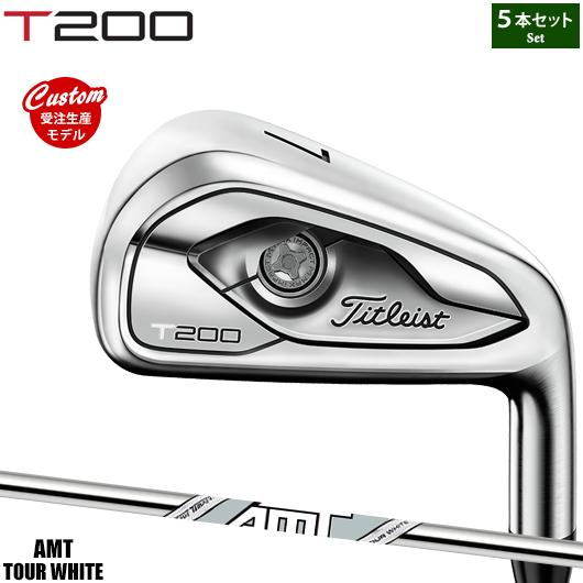 【カスタム】タイトリスト T200 アイアン5本セット (#6-#9,PW)AMT TOUR WHITE シャフト装着仕様#Titleist#T-200#右打ち用#日本仕様#AMTツアーホワイト