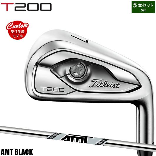 【カスタム】タイトリスト T200 アイアン5本セット (#6-#9,PW)AMT BLACK シャフト装着仕様#Titleist#T-200#右打ち用#日本仕様#AMTブラック