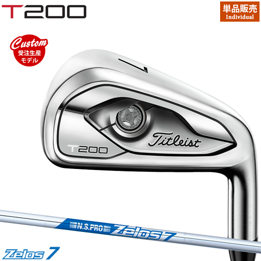 【カスタム】タイトリスト T200 アイアン単品販売 (#4,#5,W)N.S.PRO Zelos7 シャフト装着仕様#Titleist#T-200#右打ち用#日本仕様#ゼロス7
