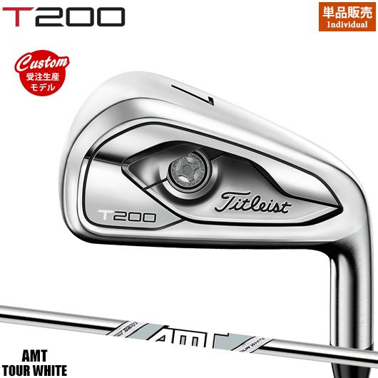 【カスタム】タイトリスト T200 アイアン単品販売 (#4,#5,W)AMT TOUR WHITE シャフト装着仕様#Titleist#T-200#右打ち用#日本仕様#AMTツアーホワイト