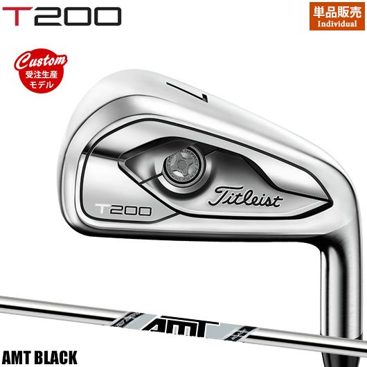 【カスタム】タイトリスト T200 アイアン単品販売 (#4,#5,W)AMT BLACK シャフト装着仕様#Titleist#T-200#右打ち用#日本仕様#AMTブラック