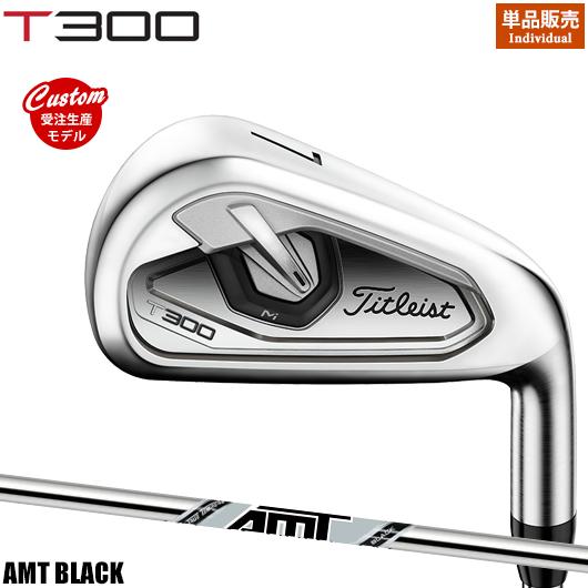 【カスタム】タイトリスト T300 アイアン単品販売 (#4,#5,W)AMT BLACK シャフト装着仕様#Titleist#T-300#右打ち用#日本仕様#AMTブラック