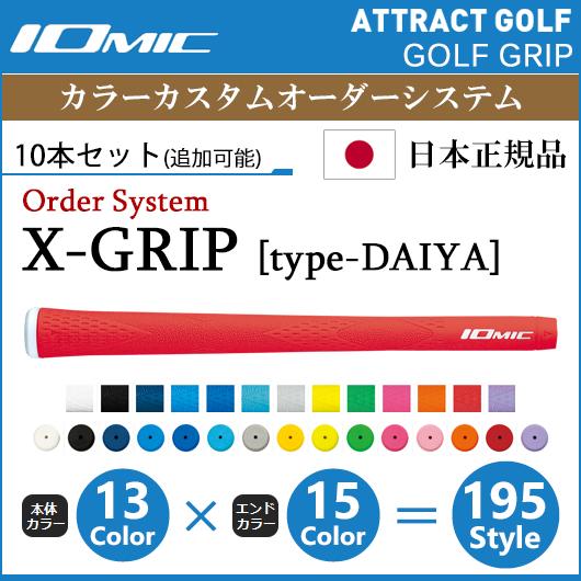 【新品】【オーダーシステム】【送料無料】イオミック X-GRIP ORDER SYSTEM GRIP・10本セット(ウッド・アイアン用)・カラー&バックライン有無選択自由!
