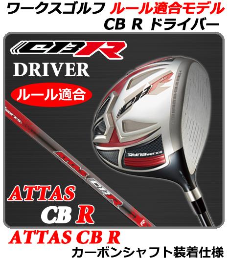 【新品】【ドラコン選手御用達】ワークスゴルフ CBR ドライバーWORKSGOLF CBR Driver・ATTAS CBRシャフト装着仕様