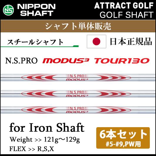 【新品】【シャフト単品販売】【パーツ】【送料無料】日本シャフト N.S.PRO MODUS3 TOUR1306本セット(#5-#9,PW用)アイアン用スチールシャフト単体販売[NSプロモーダス3ツアー130]