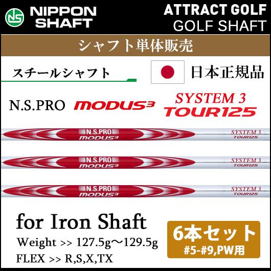 【新品】【シャフト単品販売】【パーツ】【送料無料】日本シャフト N.S.PRO MODUS3 SYSTEM3 TOUR1256本セット(#5-#9,PW用)アイアン用スチールシャフト単体販売[NSプロモーダス3システム3ツアー125]
