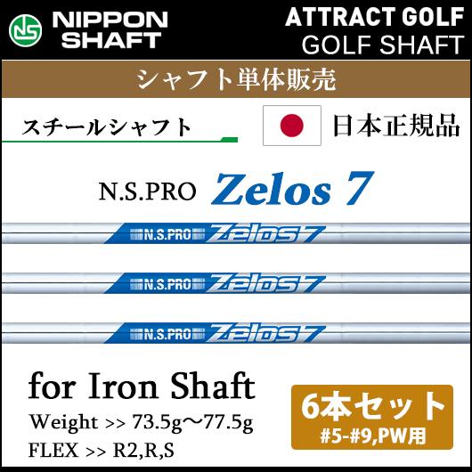 【新品】【シャフト単品販売】【パーツ】【送料無料】日本シャフト N.S.PRO Zelos76本セット(#5-#9,PW用)アイアン用スチールシャフト単体販売[NSプロゼロスセブン]