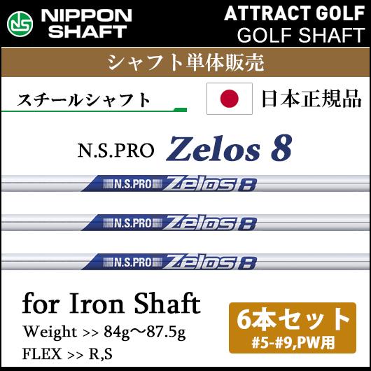 【新品】【シャフト単品販売】【パーツ】【送料無料】日本シャフト N.S.PRO Zelos86本セット(#5-#9,PW用)アイアン用スチールシャフト単体販売[NSプロゼロスエイト]
