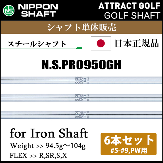 【新品】【シャフト単品販売】【パーツ】日本シャフト N.S.PRO950GH6本セット(#5-#9,PW)アイアン用スチールシャフト単体販売[NSプロ950GH]